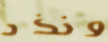 BQ7.70wa-nadhara